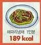 해파리냉채 1인분